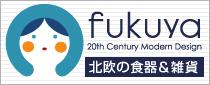 Fukuya 北欧の食器と雑貨