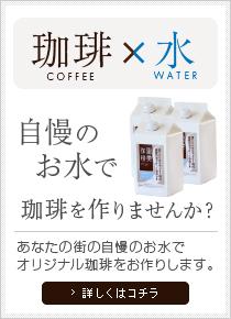 ご当地コーヒー